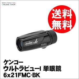 即配 KT ケンコートキナー KENKO TOKINA ウルトラビューI単眼鏡 6x21FMC-BK...