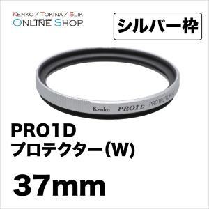 【即配】37mm PRO1D プロテクター(W)(シルバー) ケンコートキナー KENKO TOKI...