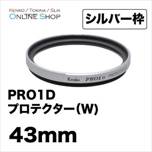 即配  ケンコートキナー KENKO TOKINA カメラ用 フィルター 43mm PRO1D プロテクター(W)(シルバー) アウトレット  ネコポス便|kenkotokina