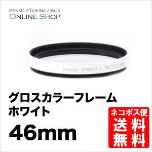 即配 46mm グロス カラー フレーム フィルター (ホワイト) ケンコートキナー KENKO TOKINA 撮影用フィルター ネコポス便|kenkotokina