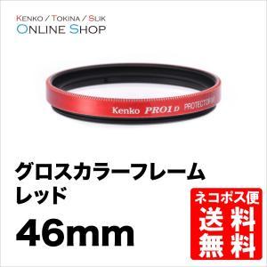 即配 46mm グロス カラー フレーム フィルター (レッド) ケンコートキナー KENKO TOKINA 撮影用フィルター ネコポス便 kenkotokina