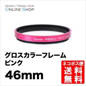 即配 46mm グロス カラー フレーム フィルター (ピンク) ケンコートキナー KENKO TOKINA 撮影用フィルター ネコポス便 kenkotokina