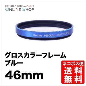 即配 46mm グロス カラー フレーム フィルター (ブルー) ケンコートキナー KENKO TOKINA 撮影用フィルター ネコポス便 kenkotokina