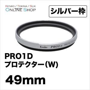 【即配】  ケンコートキナー KENKO TOKINA カメラ用 フィルター 49mm PRO1D ...
