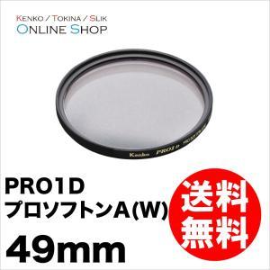 即配 KT 49mm PRO1D プロソフトンA(W) ケンコートキナー KENKO TOKINA ネコポス便  アウトレット  数量限定|kenkotokina