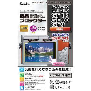 【即配】 ケンコートキナー KENKO TOKINAデジカメ用 液晶プロテクター パナソニック LU...