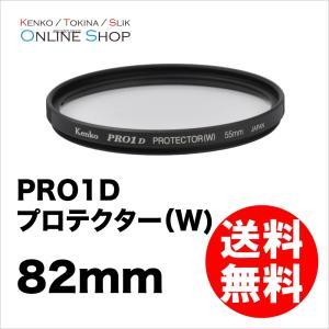 即配 ケンコートキナー KENKO TOKINA カメラ用 フィルター 82mm PRO1D プロテクター(W) ネコポス便|kenkotokina