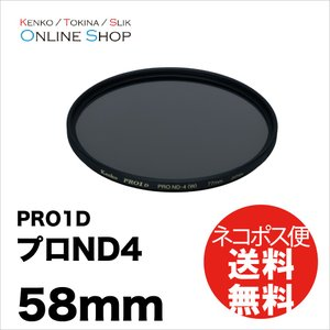 【即配】  58mm PRO1D プロND4(W) ケンコートキナー KENKO TOKINA【ネコ...