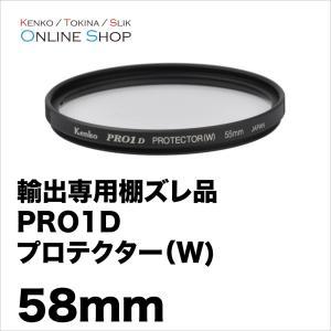 即配 (KB) 58mm ケンコートキナー KENKO TOKINA PRO1D プロテクター(W) 輸出専用棚ズレ品のためお買い得です。 ネコポス便 アウトレット 期間限定セール|kenkotokina