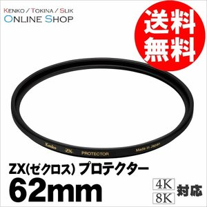 即配 62mm ZX (ゼクロス) プロテクター ケンコートキナー KENKO TOKINA ネコポス便|kenkotokina