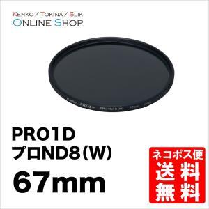 即配 67mm PRO1D プロND8(W) ケンコートキナー KENKO TOKINA ネコポス便|kenkotokina