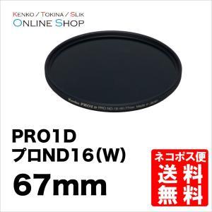 【即配】  67mm PRO1D プロND16(W) ケンコートキナー KENKO TOKINA【ネ...