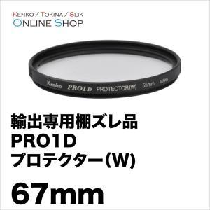 即配 (KB) 67mm ケンコートキナー KENKO TOKINA PRO1D プロテクター(W)...