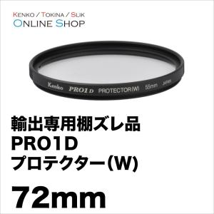 即配 (KB) 72mm ケンコートキナー KENKO TOKINA PRO1D プロテクター(W)...