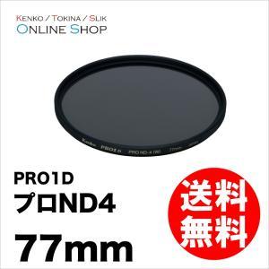 即配 77mm PRO1D プロND4(W) ケンコートキナー KENKO TOKINA ネコポス便|kenkotokina
