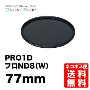 即配 77mm PRO1D プロND8(W) ケンコートキナー KENKO TOKINA ネコポス便|kenkotokina