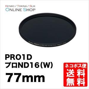 即配 77mm PRO1D プロND16(W) ケンコートキナー KENKO TOKINA ネコポス便|kenkotokina
