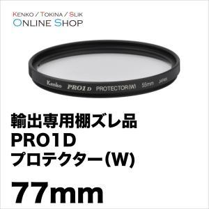 【即配】 (KB) 77mm ケンコートキナー KENKO TOKINA PRO1D プロテクター(...