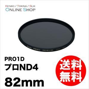 即配 82mm PRO1D プロND4(W) ケンコートキナー KENKO TOKINA ネコポス便|kenkotokina