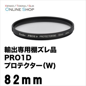 即配 (KB) 82mm ケンコートキナー KENKO TOKINA PRO1D プロテクター(W)...