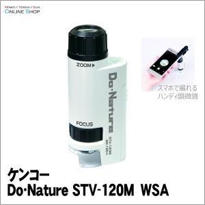 即配 Do・Nature ドゥ・ネイチャー 顕微鏡 STV-120M WSA ケンコートキナー KENKO TOKINA マイクロスコープ 自由研究にも!|kenkotokina