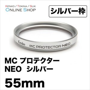 【即配】  55mm MC プロテクター NEO シルバー枠コーティングを改良したベーシックな保護フ...