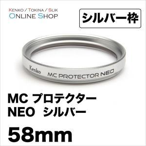 即配 58mm MC プロテクター NEO シルバー枠コーティングを改良したベーシックな保護フィルター ケンコートキナー ネコポス便|kenkotokina