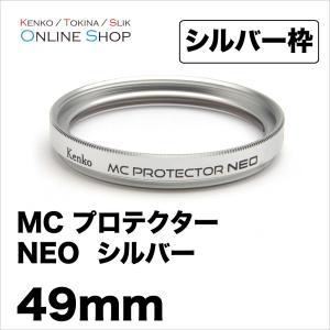 即配 49mm MC プロテクター NEO シルバー枠コーティングを改良したベーシックな保護フィルター ケンコートキナー ネコポス便|kenkotokina