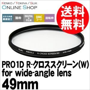 即配 (KT)  49mm PRO1D R-クロススクリーン(W) for wide-angle lens ケンコートキナー KENKO TOKINA  ネコポス便  広角〜50mmレンズ向|kenkotokina