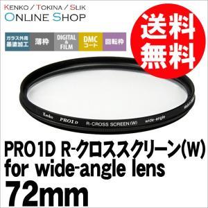 即配 (KT) 72mm PRO1D R-クロススクリーン(W) for wide-angle lens ケンコートキナー KENKO TOKINA  ネコポス便  広角〜50mmレンズ向 kenkotokina