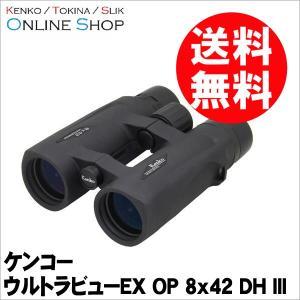 即配  双眼鏡 ultraVIEW ウルトラビューEX OP 8x42 DH III ケンコートキナ...