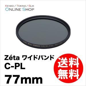 【即配】  ケンコートキナーカメラ用 フィルター 77mm Zeta ゼータ ワイドバンドC-PL(...