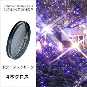 即配 (KT) 55mm Rクロススクリーン ケンコートキナー KENKO TOKINA 撮影用フィ...