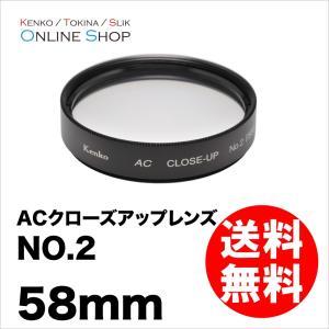 即配  (KT)  58mm ACクローズアップレンズNO.2 ケンコートキナー KENKO TOKINA  ネコポス便|kenkotokina
