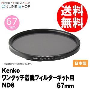 即配 67S ワンタッチ着脱フィルターキット用ND8 67mm ケンコートキナー KENKO TOKINA ネコポス便|kenkotokina