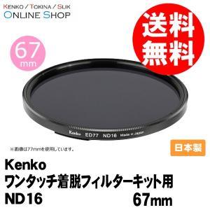 即配 67S ワンタッチ着脱フィルターキット用ND16 67mm ケンコートキナー KENKO TOKINA ネコポス便|kenkotokina