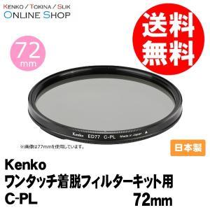 即配 72S ワンタッチ着脱フィルターキット用C-PL 72mm ケンコートキナー KENKO TOKINA ネコポス便|kenkotokina