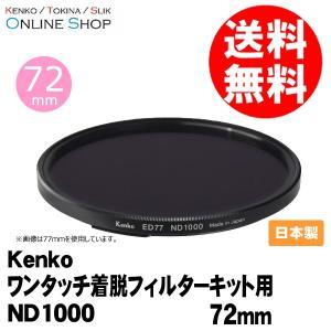 即配 72S ワンタッチ着脱フィルターキット用ND1000 72mm ケンコートキナー KENKO TOKINA ネコポス便|kenkotokina