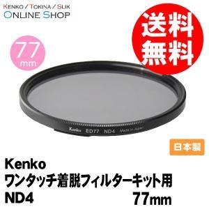 即配 77S ワンタッチ着脱フィルターキット用ND4 77mm ケンコートキナー KENKO TOKINA ネコポス便|kenkotokina