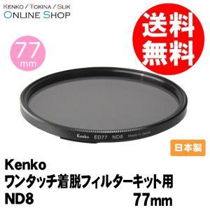 即配 77S ワンタッチ着脱フィルターキット用ND8 77mm ケンコートキナー KENKO TOKINA ネコポス便|kenkotokina