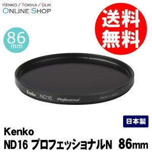即配 ケンコートキナー KENKO TOKINA カメラ用 フィルター 86mm ND16  プロフェッショナルN   ネコポス便|kenkotokina