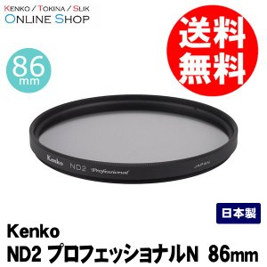即配 ケンコートキナー KENKO TOKINA カメラ用 フィルター 86mm ND2 プロフェッショナルN   ネコポス便|kenkotokina