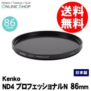 即配 ケンコートキナー KENKO TOKINA カメラ用 フィルター 86mm ND4  プロフェッショナルN   ネコポス便|kenkotokina