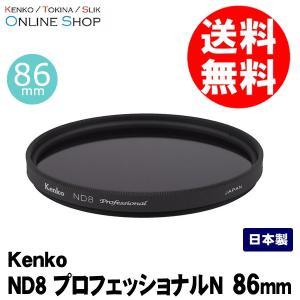 即配 ケンコートキナー KENKO TOKINA カメラ用 フィルター 86mm ND8 プロフェッショナルN   ネコポス便|kenkotokina