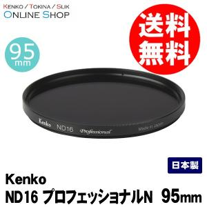 即配 ケンコートキナー KENKO TOKINA カメラ用 フィルター 95mm ND16  プロフェッショナルN   ネコポス便|kenkotokina