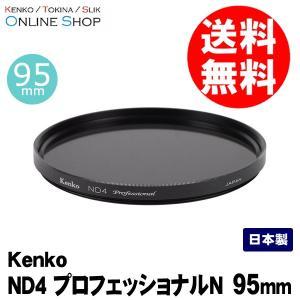 即配 ケンコートキナー KENKO TOKINA カメラ用 フィルター 95mm ND4 プロフェッショナルN ネコポス便|kenkotokina