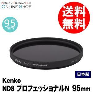 即配 ケンコートキナー KENKO TOKINA カメラ用 フィルター 95mm ND8 プロフェッショナルN   ネコポス便|kenkotokina