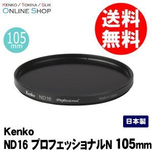 即配 ケンコートキナー KENKO TOKINA カメラ用 フィルター 105mm ND16 プロフェッショナルN ネコポス便|kenkotokina