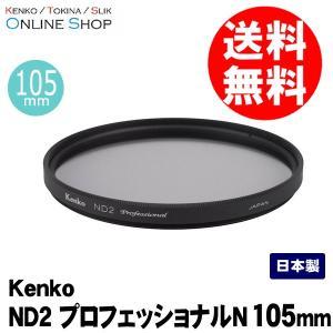 即配 ケンコートキナー KENKO TOKINA カメラ用 フィルター 105mm ND2 プロフェッショナルN ネコポス便|kenkotokina