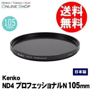即配 ケンコートキナー KENKO TOKINA カメラ用 フィルター 105mm ND4 プロフェッショナルN ネコポス便|kenkotokina